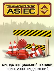 ASTEC - портал мгновенной аренды спецтехники